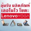 comp_LenovoYoga-_73.jpg